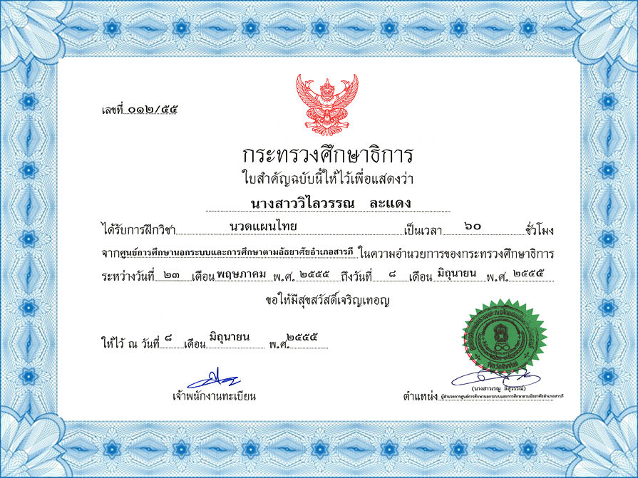 Qualifications professionnelles thai massage diplome